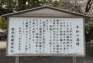 Gokoku Shrine Shizuoka Japan