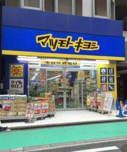 matsumotokiyoshi,matsukiyo,shizuoka,drugstore,pharmacy,japan,shopping,