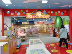 Chibimarukochan land S-PULSE dream plaza Shizuoka Shimizu Japan Manga Anime