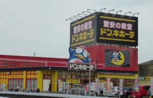 DonQuixote Shopping Shizuoka Japan Discount Store